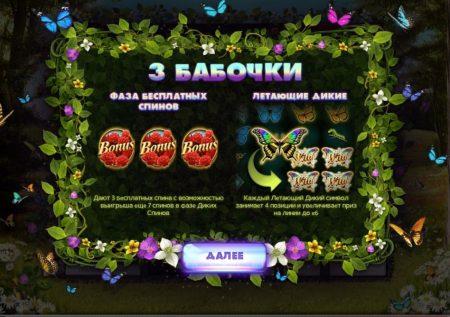 Ігровий Red Rake Gaming автомат — 3 Butterflies